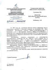 img-otzyv-gazprom-transgaz-krasnodar-743-1024-min