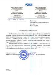 img-otzyv-kobrinskogo-filiala-umg-gazprom-transgaz-belarus-min