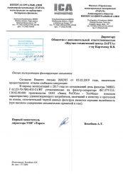 img-otzyv-umg-taraz-intergaz-centralnaya-aziya-min