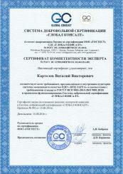 img-sertifikat-kartelev-v-v-min