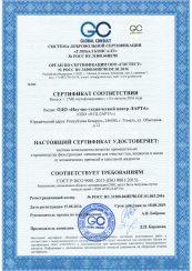 img-sertifikat-obshchij-2404-3450-min