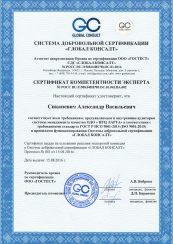img-sertifikat-sikanevich-a-v-min