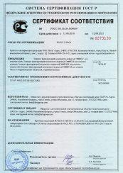 img-sertifikat-sootvetstviya-efvp-tu-by-2017-min