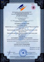 img-sertifikat-sootvetstviya-gost-r-iso-9001-2015-min